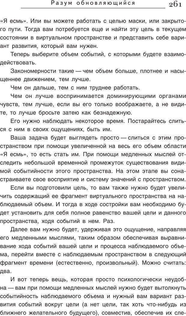 PDF. Искусство. Ступень 5.3. Верищагин Д. С. Страница 260. Читать онлайн