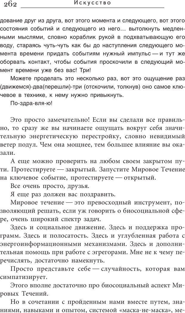 PDF. Искусство. Ступень 5.3. Верищагин Д. С. Страница 261. Читать онлайн