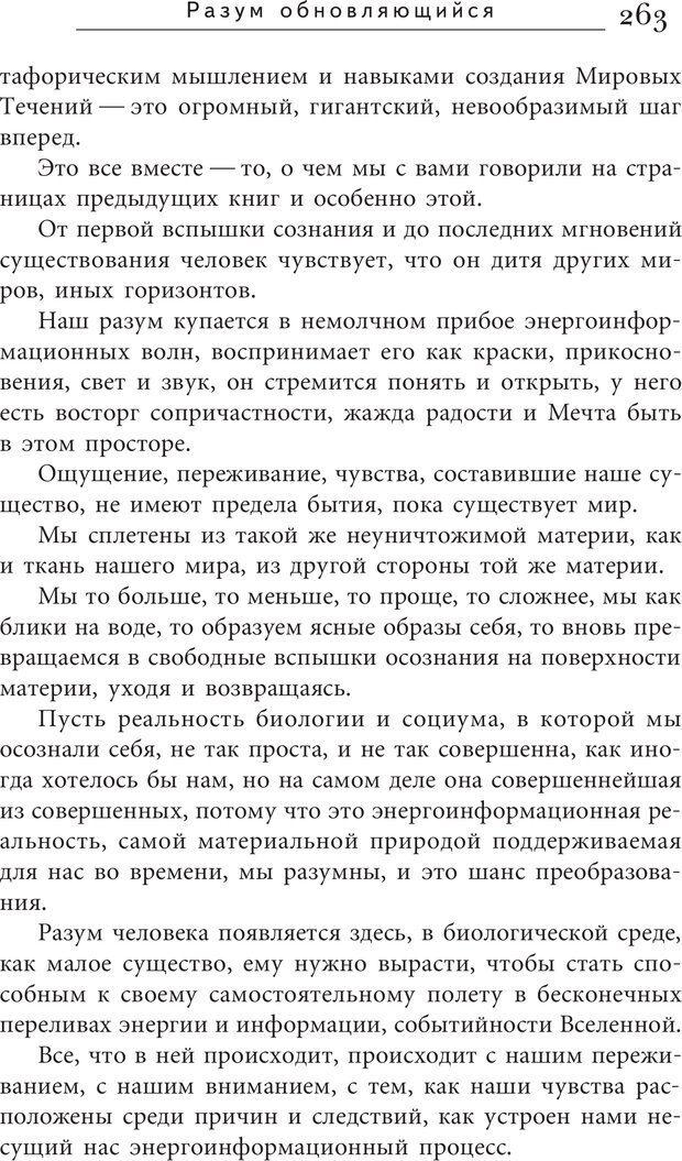 PDF. Искусство. Ступень 5.3. Верищагин Д. С. Страница 262. Читать онлайн