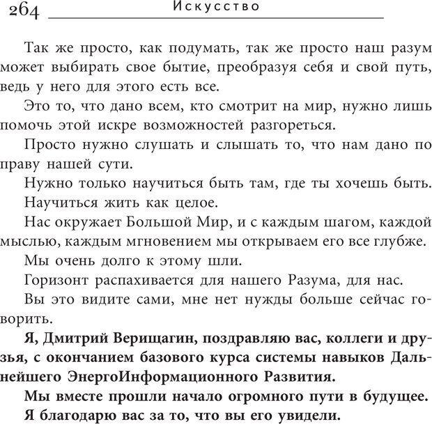 PDF. Искусство. Ступень 5.3. Верищагин Д. С. Страница 263. Читать онлайн