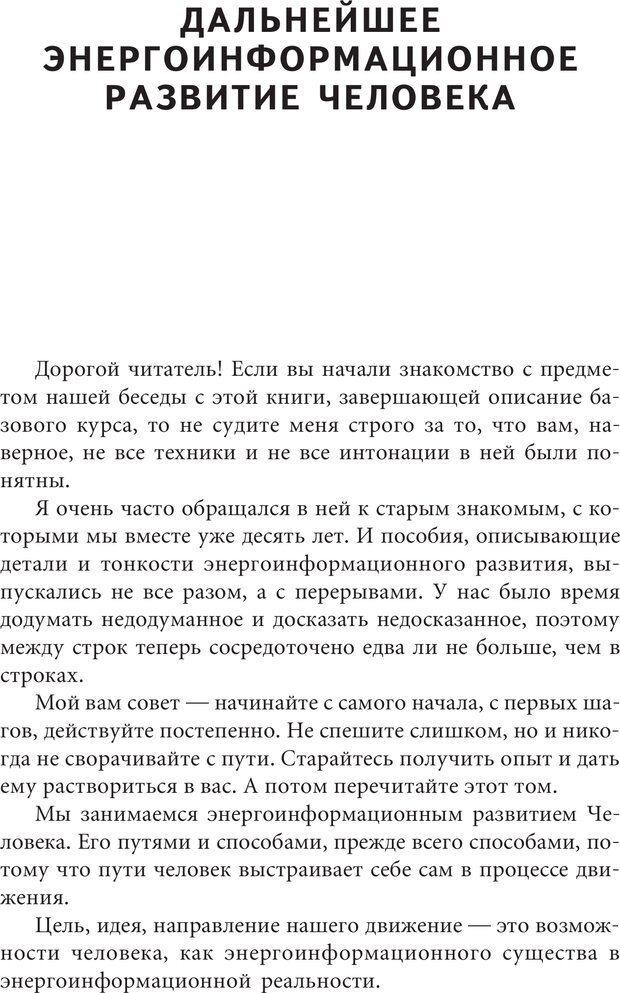 PDF. Искусство. Ступень 5.3. Верищагин Д. С. Страница 264. Читать онлайн