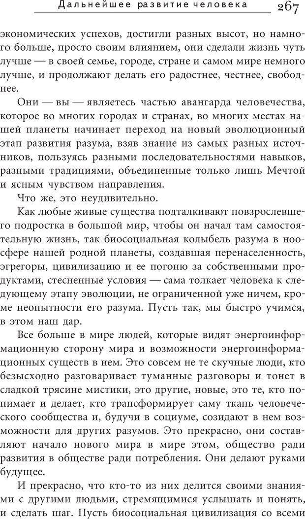 PDF. Искусство. Ступень 5.3. Верищагин Д. С. Страница 266. Читать онлайн