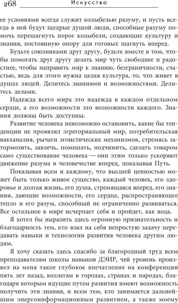 PDF. Искусство. Ступень 5.3. Верищагин Д. С. Страница 267. Читать онлайн