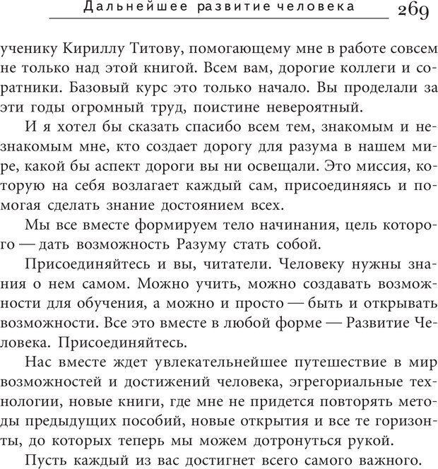 PDF. Искусство. Ступень 5.3. Верищагин Д. С. Страница 268. Читать онлайн
