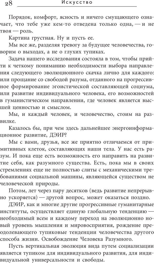 PDF. Искусство. Ступень 5.3. Верищагин Д. С. Страница 27. Читать онлайн