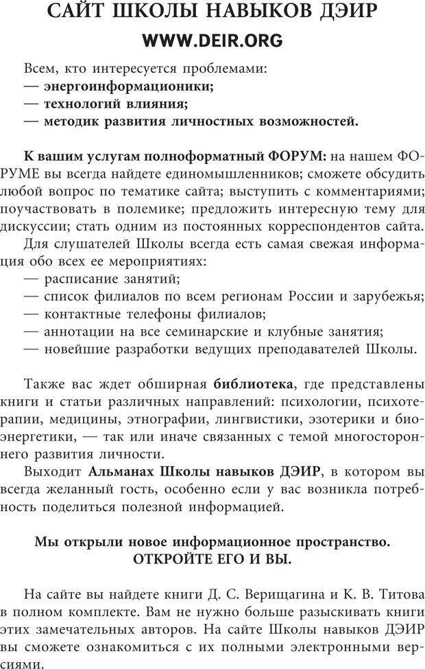 PDF. Искусство. Ступень 5.3. Верищагин Д. С. Страница 270. Читать онлайн