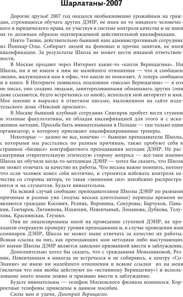 PDF. Искусство. Ступень 5.3. Верищагин Д. С. Страница 271. Читать онлайн
