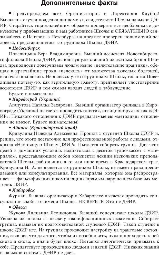 PDF. Искусство. Ступень 5.3. Верищагин Д. С. Страница 272. Читать онлайн