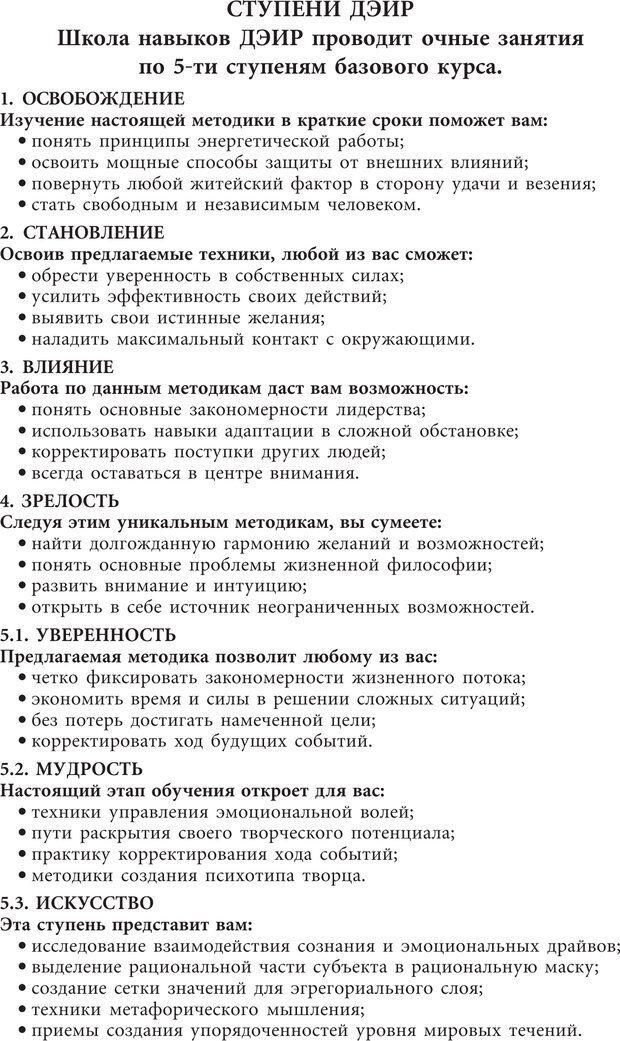 PDF. Искусство. Ступень 5.3. Верищагин Д. С. Страница 273. Читать онлайн