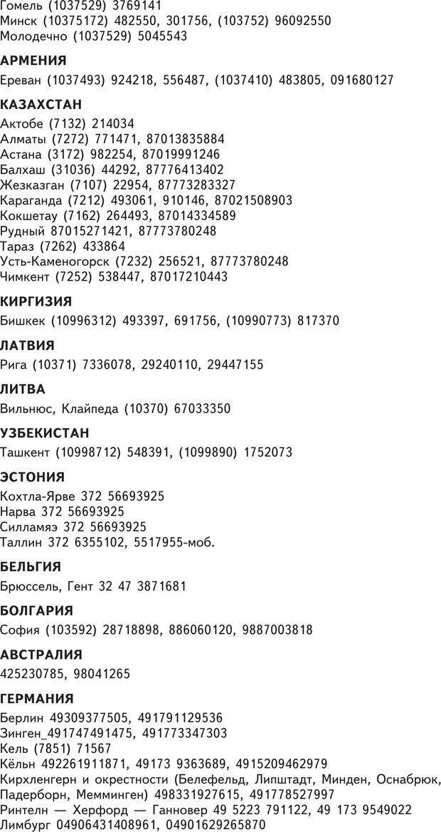 PDF. Искусство. Ступень 5.3. Верищагин Д. С. Страница 277. Читать онлайн