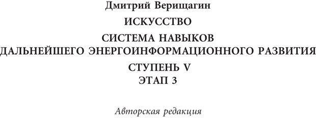 PDF. Искусство. Ступень 5.3. Верищагин Д. С. Страница 279. Читать онлайн