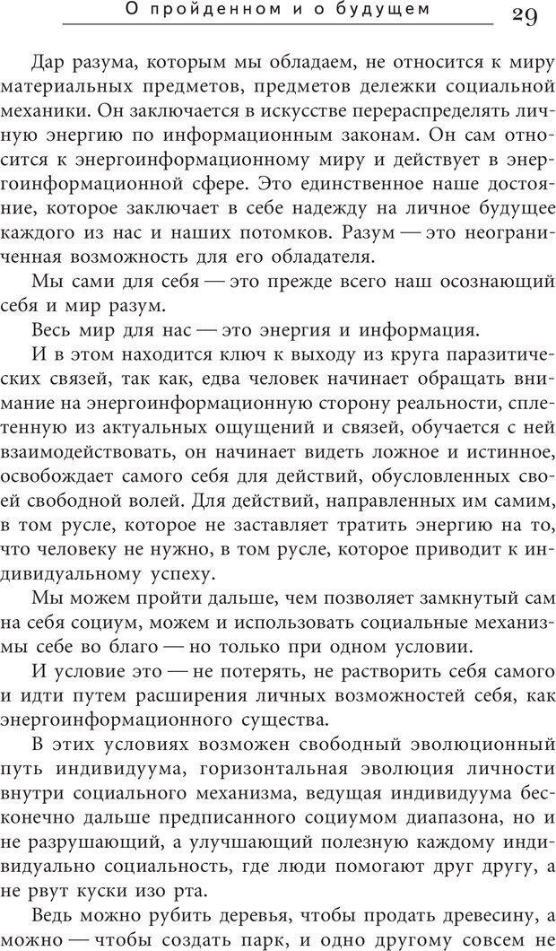 PDF. Искусство. Ступень 5.3. Верищагин Д. С. Страница 28. Читать онлайн