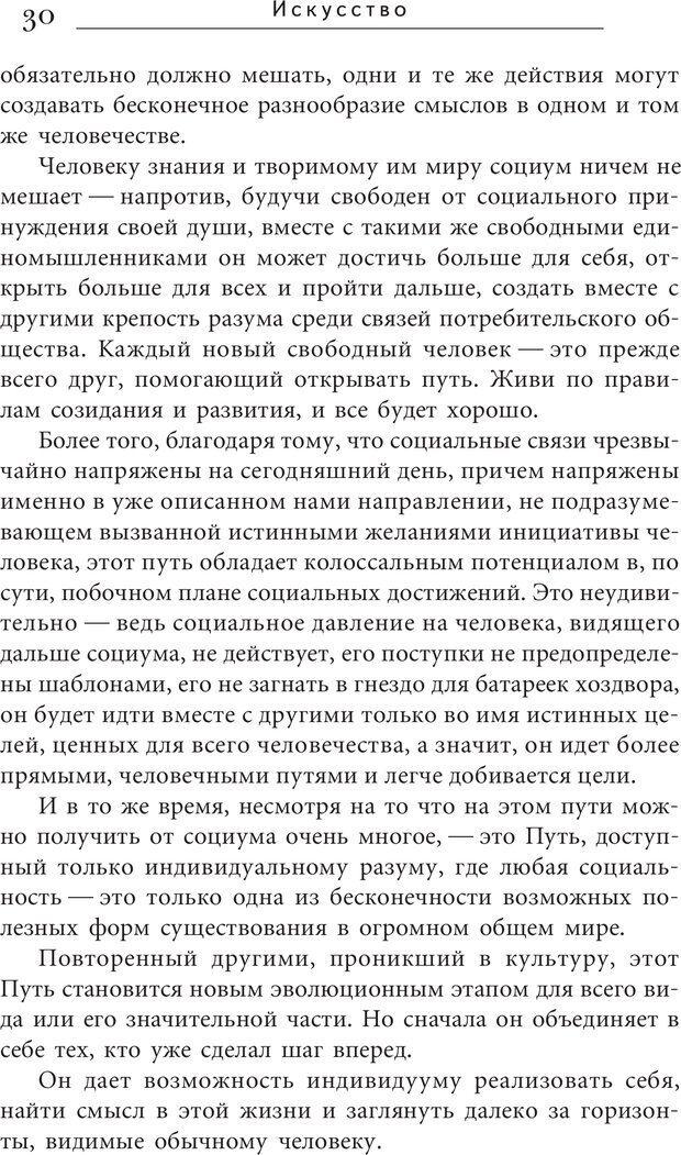 PDF. Искусство. Ступень 5.3. Верищагин Д. С. Страница 29. Читать онлайн