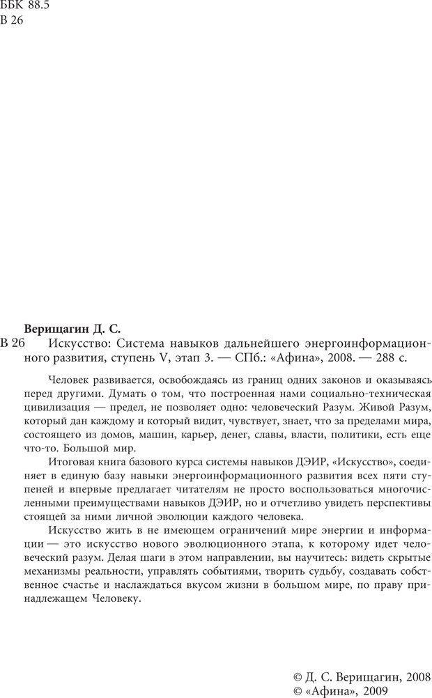 PDF. Искусство. Ступень 5.3. Верищагин Д. С. Страница 3. Читать онлайн