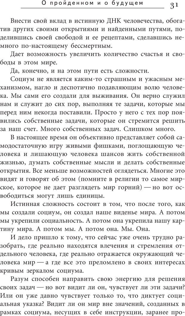 PDF. Искусство. Ступень 5.3. Верищагин Д. С. Страница 30. Читать онлайн