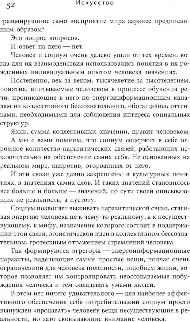 PDF. Искусство. Ступень 5.3. Верищагин Д. С. Страница 31. Читать онлайн
