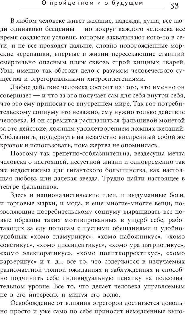 PDF. Искусство. Ступень 5.3. Верищагин Д. С. Страница 32. Читать онлайн