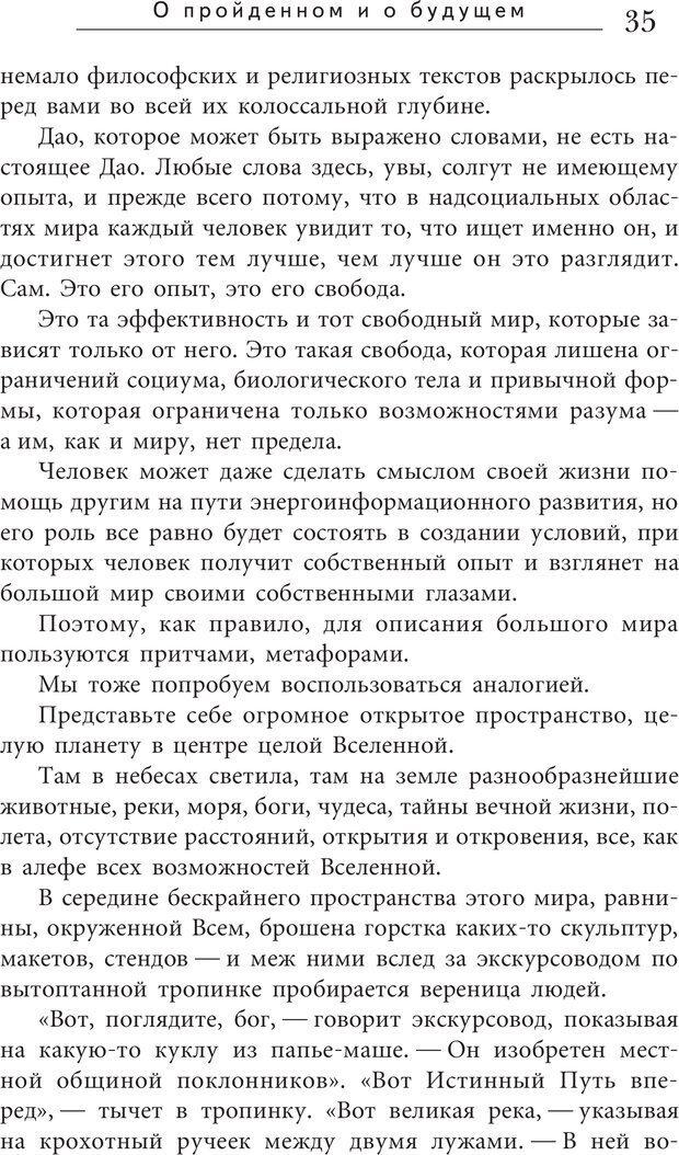 PDF. Искусство. Ступень 5.3. Верищагин Д. С. Страница 34. Читать онлайн