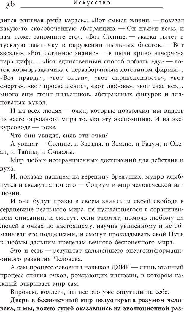 PDF. Искусство. Ступень 5.3. Верищагин Д. С. Страница 35. Читать онлайн