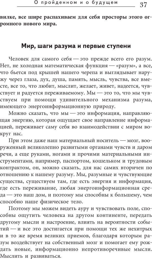 PDF. Искусство. Ступень 5.3. Верищагин Д. С. Страница 36. Читать онлайн