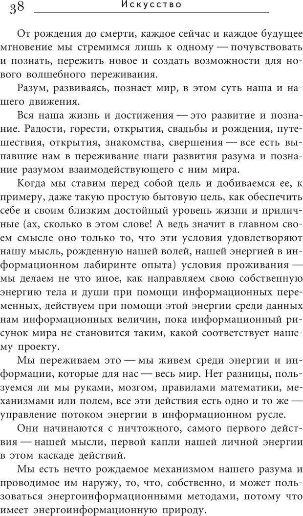 PDF. Искусство. Ступень 5.3. Верищагин Д. С. Страница 37. Читать онлайн