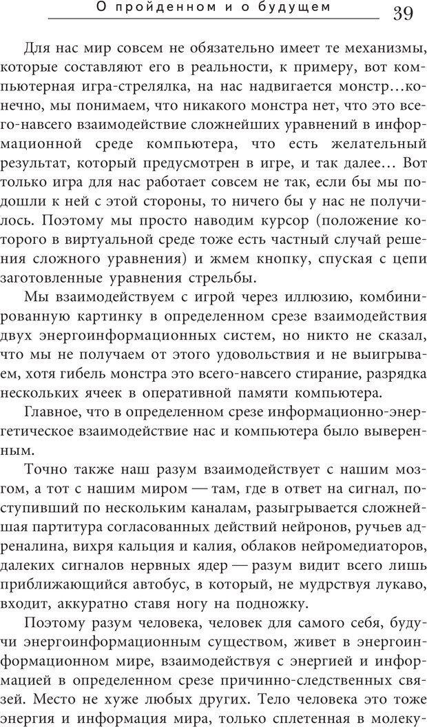PDF. Искусство. Ступень 5.3. Верищагин Д. С. Страница 38. Читать онлайн