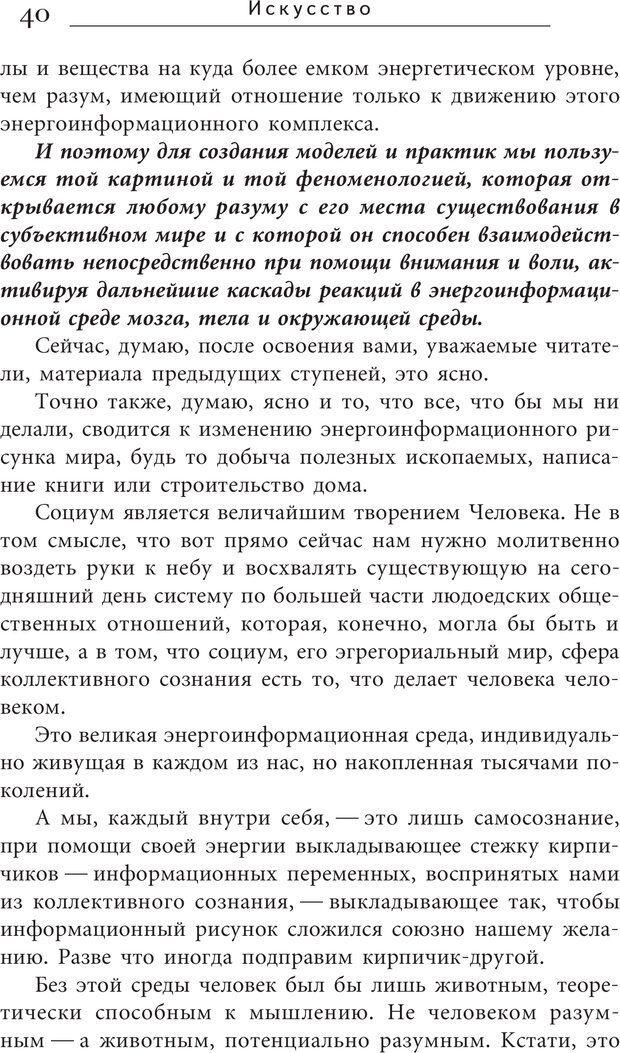 PDF. Искусство. Ступень 5.3. Верищагин Д. С. Страница 39. Читать онлайн