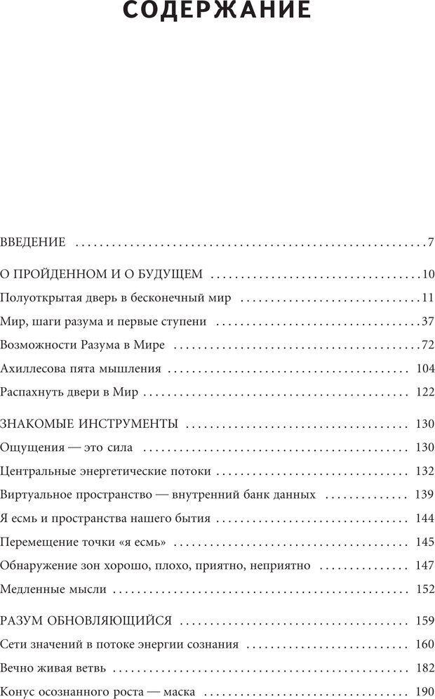 PDF. Искусство. Ступень 5.3. Верищагин Д. С. Страница 4. Читать онлайн