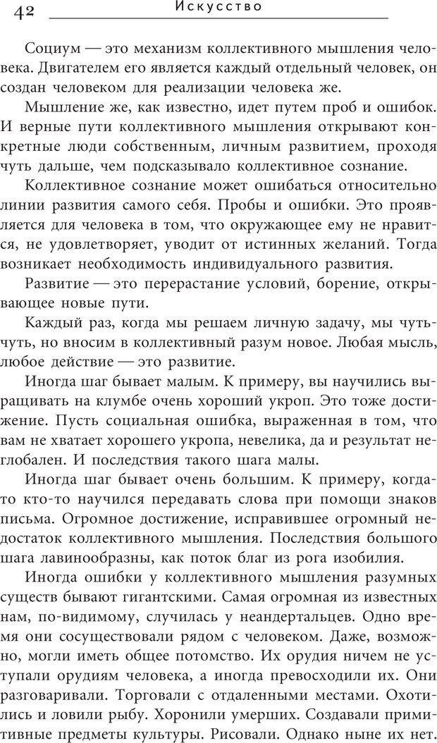 PDF. Искусство. Ступень 5.3. Верищагин Д. С. Страница 41. Читать онлайн