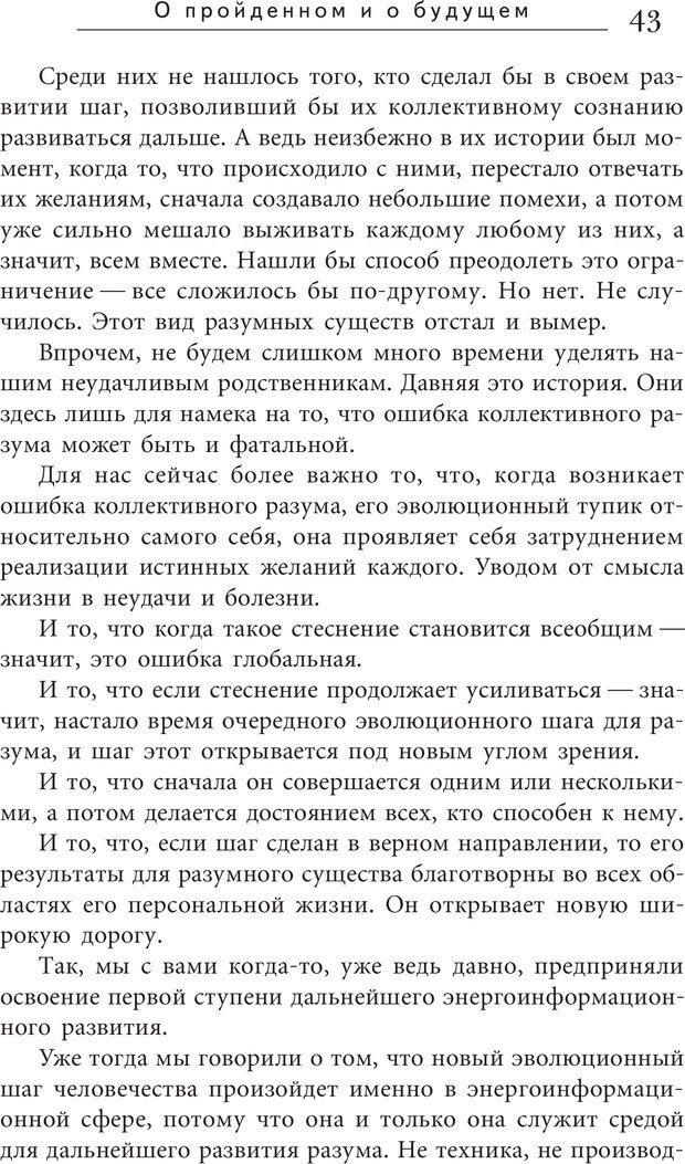PDF. Искусство. Ступень 5.3. Верищагин Д. С. Страница 42. Читать онлайн