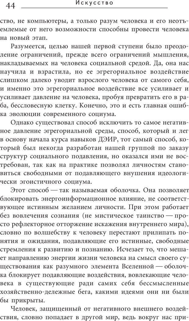 PDF. Искусство. Ступень 5.3. Верищагин Д. С. Страница 43. Читать онлайн