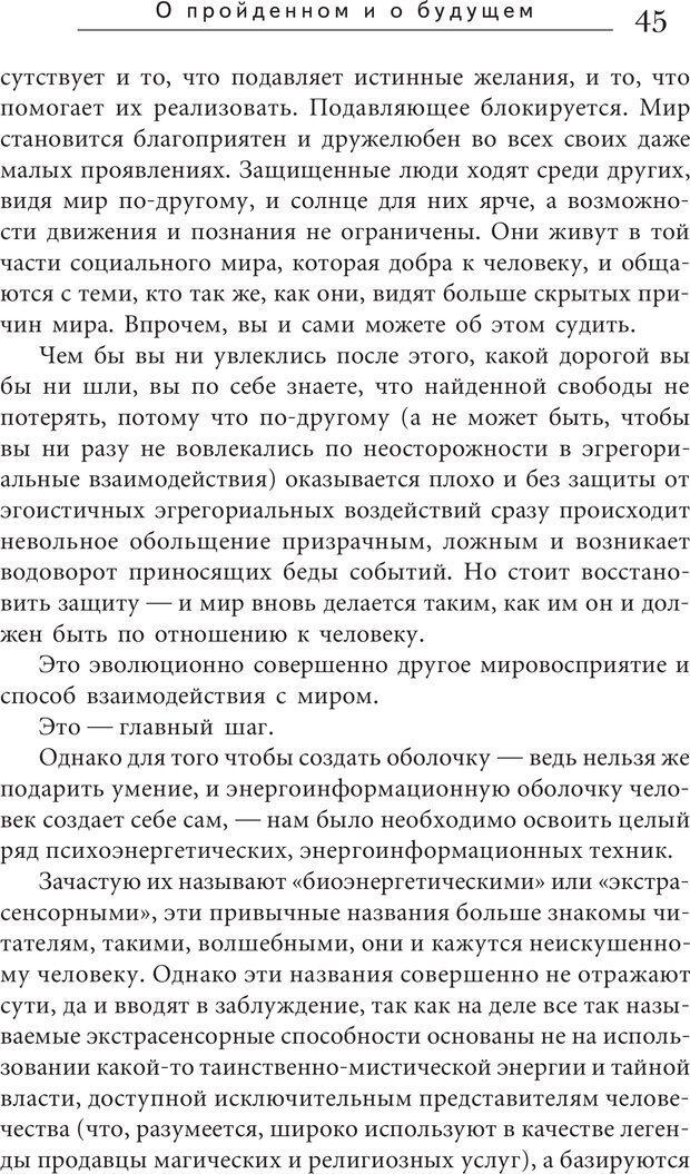 PDF. Искусство. Ступень 5.3. Верищагин Д. С. Страница 44. Читать онлайн