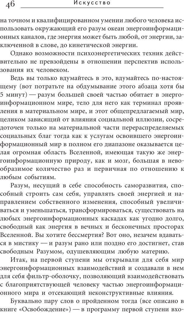 PDF. Искусство. Ступень 5.3. Верищагин Д. С. Страница 45. Читать онлайн