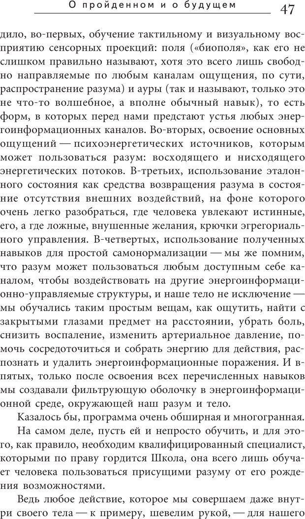 PDF. Искусство. Ступень 5.3. Верищагин Д. С. Страница 46. Читать онлайн