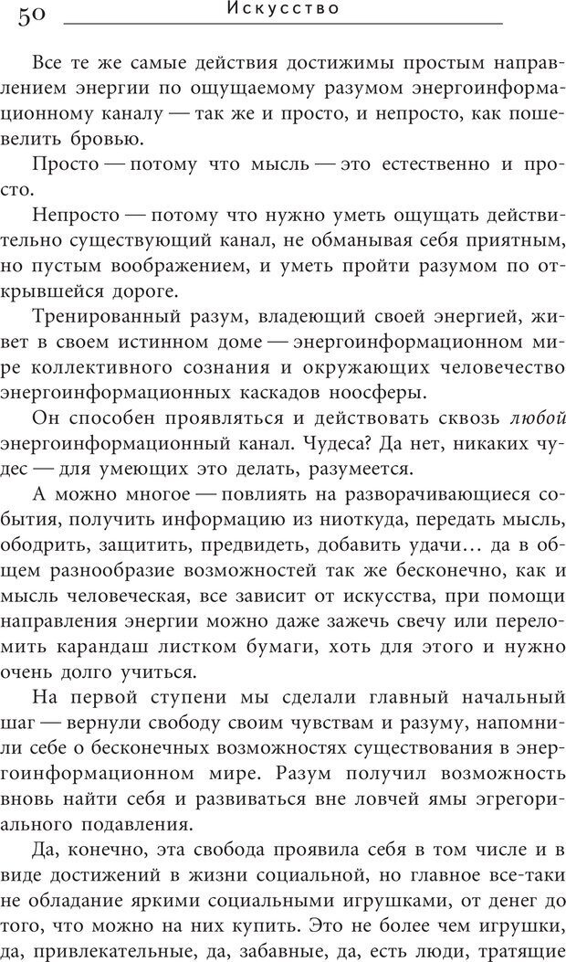 PDF. Искусство. Ступень 5.3. Верищагин Д. С. Страница 49. Читать онлайн
