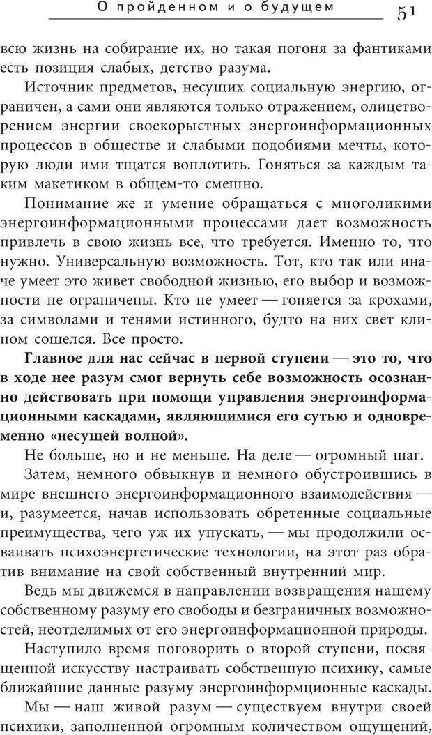 PDF. Искусство. Ступень 5.3. Верищагин Д. С. Страница 50. Читать онлайн