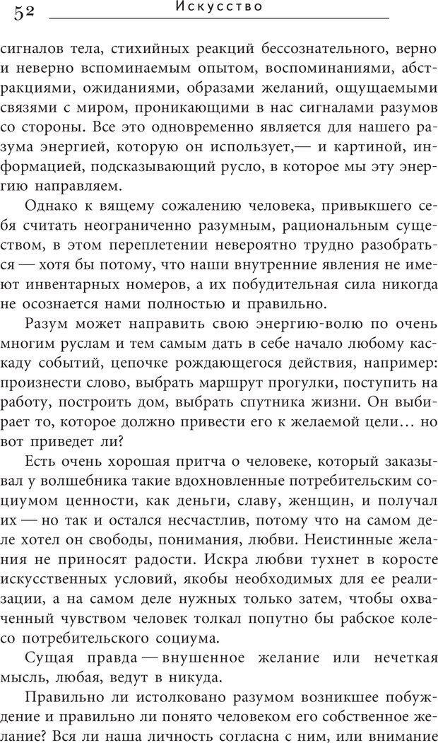 PDF. Искусство. Ступень 5.3. Верищагин Д. С. Страница 51. Читать онлайн