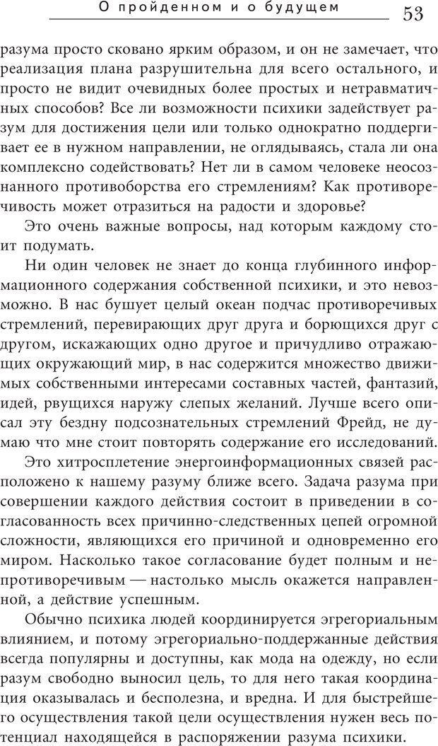 PDF. Искусство. Ступень 5.3. Верищагин Д. С. Страница 52. Читать онлайн