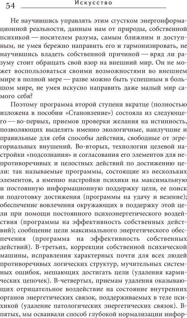PDF. Искусство. Ступень 5.3. Верищагин Д. С. Страница 53. Читать онлайн