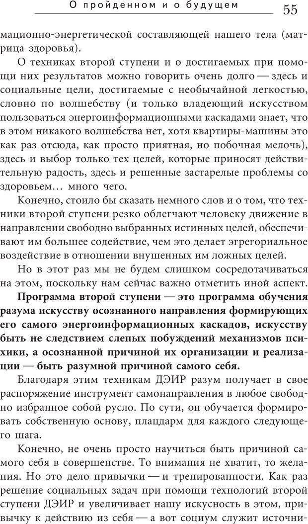 PDF. Искусство. Ступень 5.3. Верищагин Д. С. Страница 54. Читать онлайн
