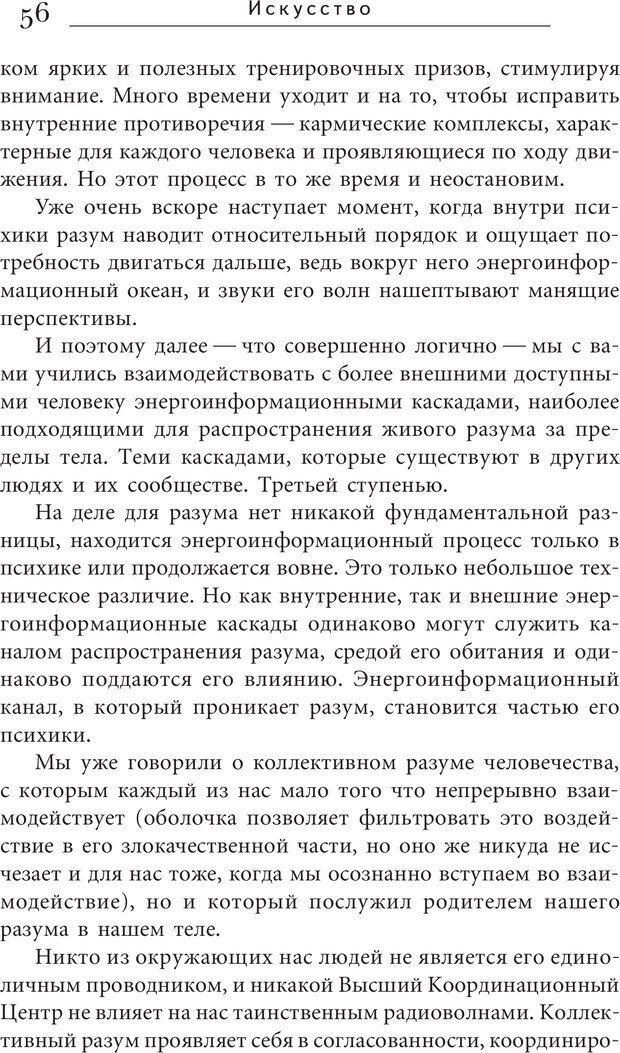 PDF. Искусство. Ступень 5.3. Верищагин Д. С. Страница 55. Читать онлайн