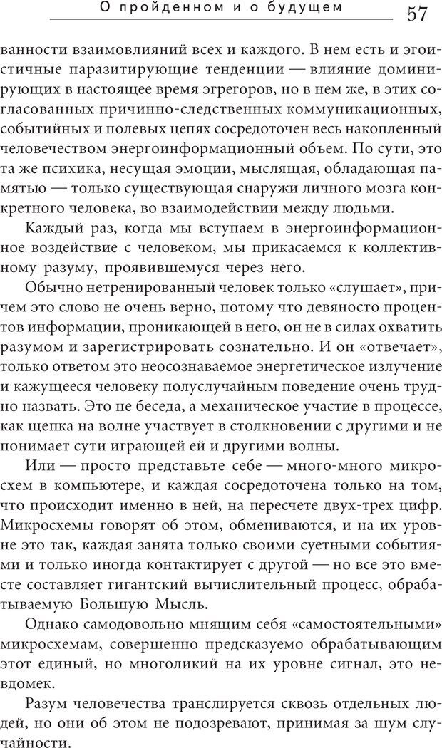 PDF. Искусство. Ступень 5.3. Верищагин Д. С. Страница 56. Читать онлайн