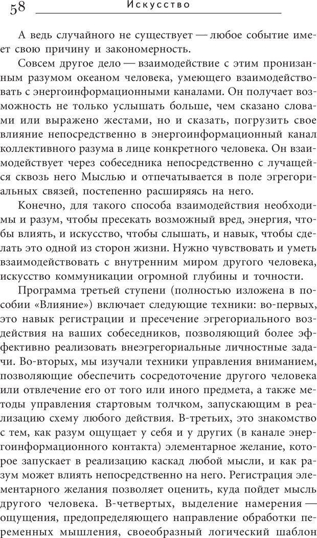 PDF. Искусство. Ступень 5.3. Верищагин Д. С. Страница 57. Читать онлайн