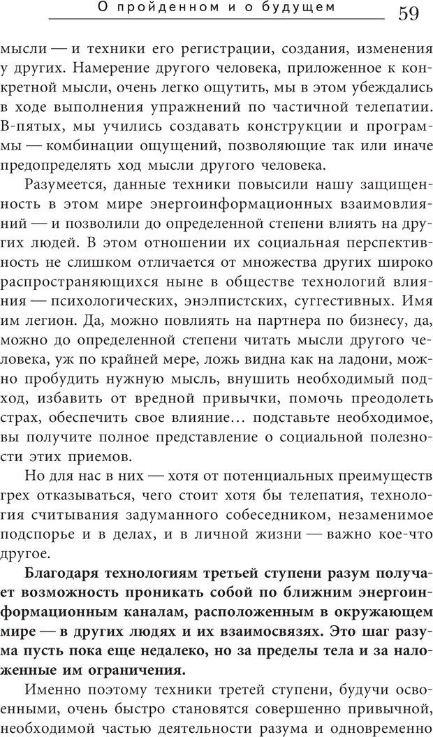 PDF. Искусство. Ступень 5.3. Верищагин Д. С. Страница 58. Читать онлайн