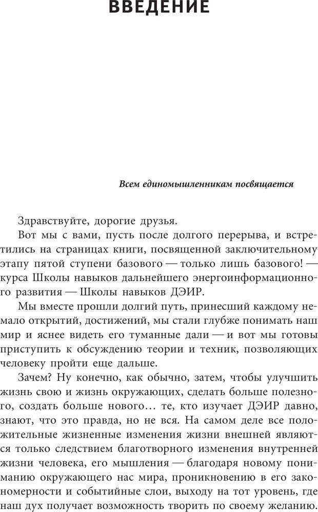 PDF. Искусство. Ступень 5.3. Верищагин Д. С. Страница 6. Читать онлайн