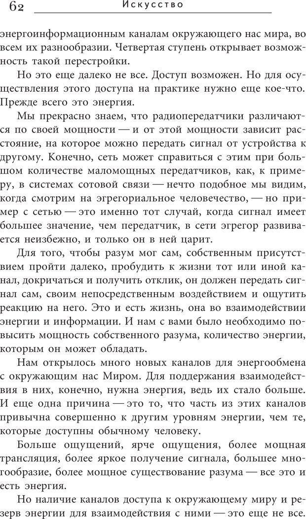 PDF. Искусство. Ступень 5.3. Верищагин Д. С. Страница 61. Читать онлайн