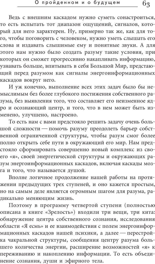 PDF. Искусство. Ступень 5.3. Верищагин Д. С. Страница 62. Читать онлайн