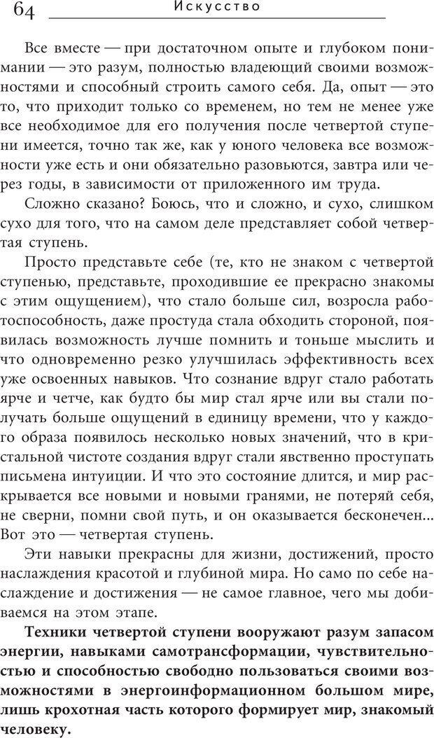 PDF. Искусство. Ступень 5.3. Верищагин Д. С. Страница 63. Читать онлайн