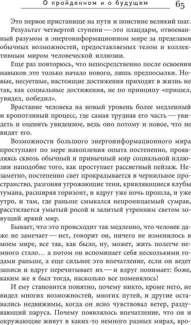 PDF. Искусство. Ступень 5.3. Верищагин Д. С. Страница 64. Читать онлайн