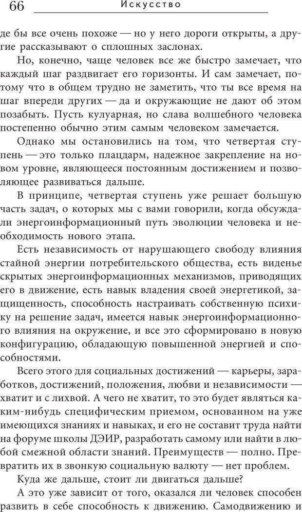 PDF. Искусство. Ступень 5.3. Верищагин Д. С. Страница 65. Читать онлайн